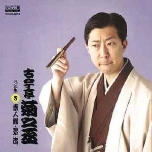 古今亭菊之丞 古今亭菊之丞 名演集3 素人鰻/景清 MEG-CD