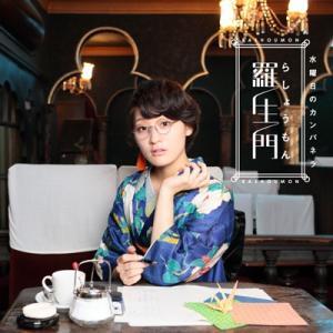 水曜日のカンパネラ 羅生門 CDの商品画像