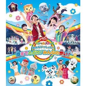 おかあさんといっしょスペシャルステージ みんないっしょに!空までとどけ!みんなの想い! Blu-ray Disc|タワーレコード PayPayモール店
