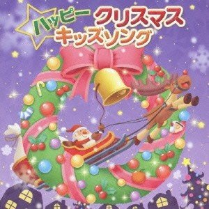 Various Artists ハッピークリスマスキッズソング CD