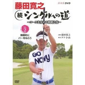 藤田寛之 藤田寛之 続シングルへの道 〜コースを攻める戦略と技〜 Vol.2 積極的にパーをねらう ...
