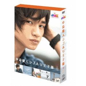 中島健人 JMK 中島健人ラブホリ王子様 DVD BOX D...