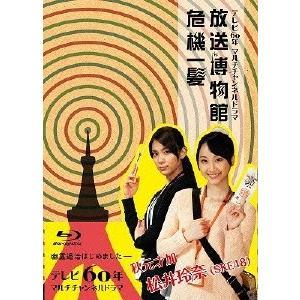 松井玲奈 テレビ60年マルチチャンネルドラマ『放送博物館危機...