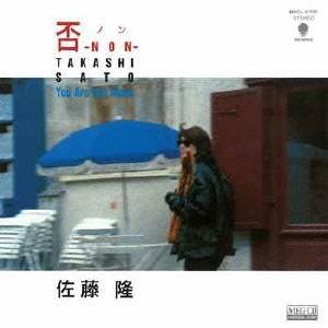 佐藤隆 否 -NON- MEG-CD