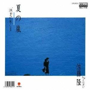 佐藤隆 夏の嵐 MEG-CD