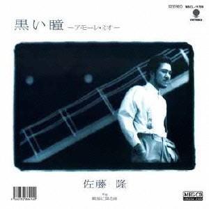 佐藤隆 黒い瞳 -アモーレ・ミオ- MEG-CD