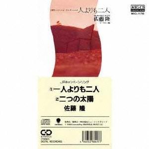 佐藤隆 一人よりも二人 MEG-CD