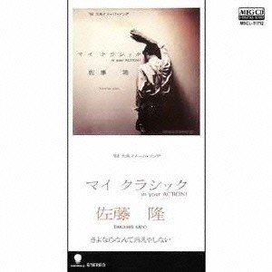 佐藤隆 マイ・クラシック MEG-CD
