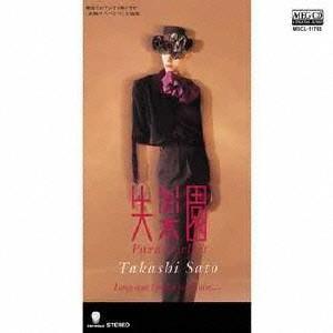 佐藤隆 失楽園 MEG-CD
