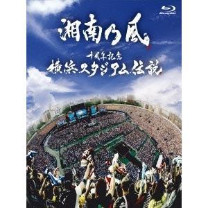 湘南乃風 十周年記念 横浜スタジアム伝説 [Blu-ray ...