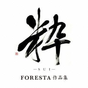 FORESTA 粋(SUI) 〜FORESTA 作品集〜 CD