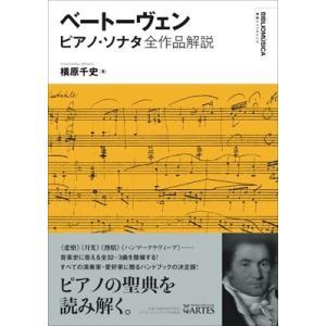 横原千史 ベートーヴェン ピアノ・ソナタ全作品解説 Book