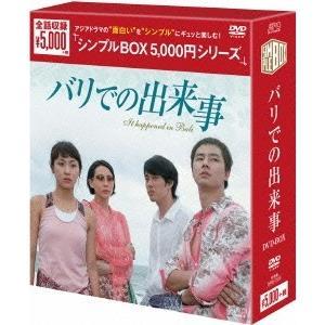 ハ・ジウォン バリでの出来事 DVD-BOX DVD...