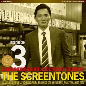 THE SCREENTONES 孤独のグルメ シーズン 3 オリジナルサウンドトラック CD|タワーレコード PayPayモール店