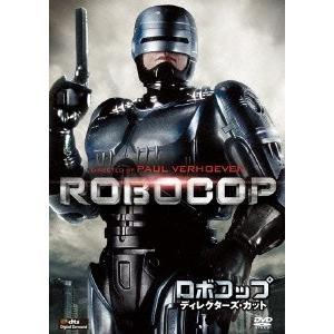 ロボコップ ディレクターズ・カット DVD