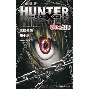 冨樫義博 劇場版HUNTER×HUNTER 緋色の幻影 Book