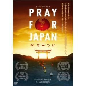 鈴木京香 PRAY FOR JAPAN 〜心を一つに〜 DV...