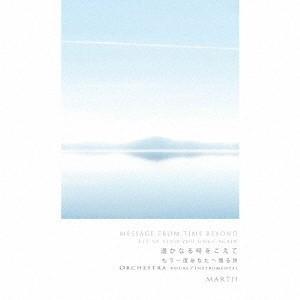 MARTH 遥かなる時をこえて もう一度あなたへ贈る詩 オーケストラ ボーカル/インストゥルメンタル CD