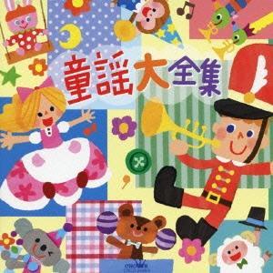 Various Artists 童謡大全集 CD