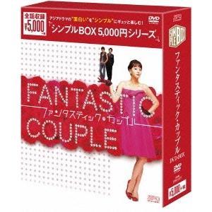 ハン・イェスル ファンタスティック・カップル DVD-BOX...