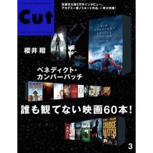 Cut 2014年3月号 Magazine