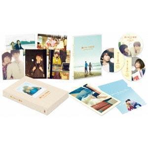 陽だまりの彼女 メモリアル・エディション<初回限定生産版> DVD ※特典あり