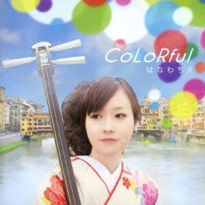 はなわちえ CoLoRful CDの関連商品3