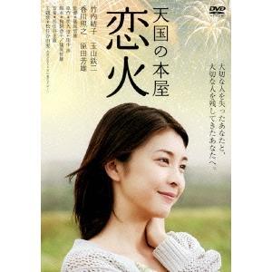 天国の本屋 恋火 DVD