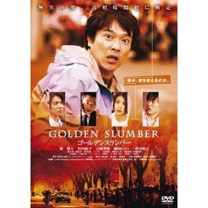 ゴールデンスランバー DVD