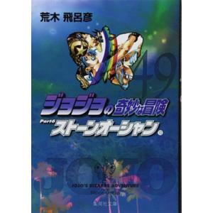 荒木飛呂彦 ジョジョの奇妙な冒険 49 Part6 ストーンオーシャン 10 COMIC