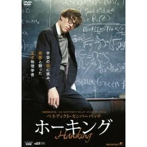 ベネディクト・カンバーバッチ ベネディクト・カンバーバッチ ホーキング DVD