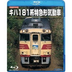 旧国鉄形車両集 キハ181系特急形気動車 Bl...の関連商品3