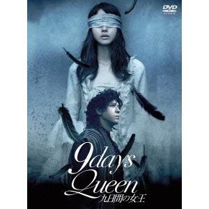 堀北真希 9days Queen〜九日間の女王〜 DVD...