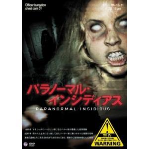パラノーマル・インシディアス DVD