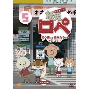 紙兎ロペ 笑う朝には福来たるってマジっすか!? 5 DVD ※特典あり
