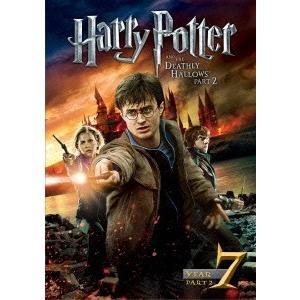 デイヴィッド・イェーツ ハリー・ポッターと死の秘宝 PART2 DVD