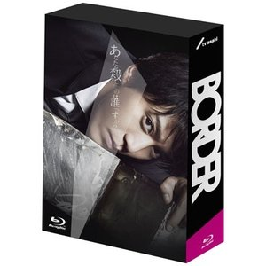 BORDER Blu-ray BOX Blu-...の関連商品6