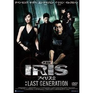 映画版 アイリス2:LAST GENERATION DVD