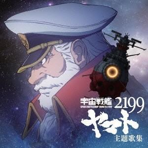 アニメ「宇宙戦艦ヤマト2199」主題歌集 CD...
