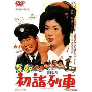 瀬川昌治 喜劇 初詣列車 DVD