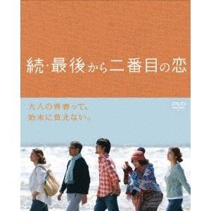小泉今日子 続・最後から二番目の恋 DVD BOX DVD...