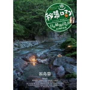秘湯ロマン (日本秘湯を守る会 40周年記念) 〜福島篇〜 DVD