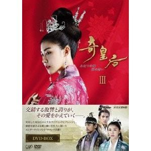 ハ・ジウォン 奇皇后 -ふたつの愛 涙の誓い- DVD BO...