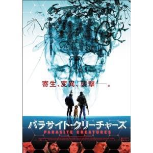 パラサイト・クリーチャーズ DVD