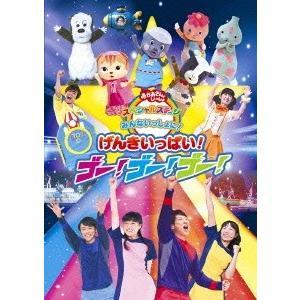 NHK おかあさんといっしょ スペシャルステージ みんないっしょに!げんきいっぱい!ゴー!ゴー!ゴー! DVD