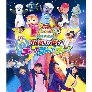 NHK おかあさんといっしょ スペシャルステージ みんないっしょに!げんきいっぱい!ゴー!ゴー!ゴー! Blu-ray Disc|タワーレコード PayPayモール店