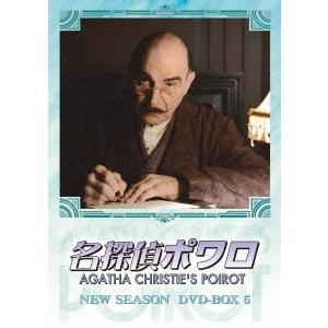 名探偵ポワロ NEW SEASON DVD-BOX 5 DVD ※特典あり