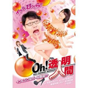 Oh!透明人間 インビジブルガール登場!? DVD