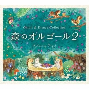 森のオルゴール2〜ジブリ&ディズニー・コレクション/α波オルゴール CD