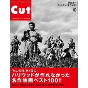 Cut 2014年10月号 Magazine